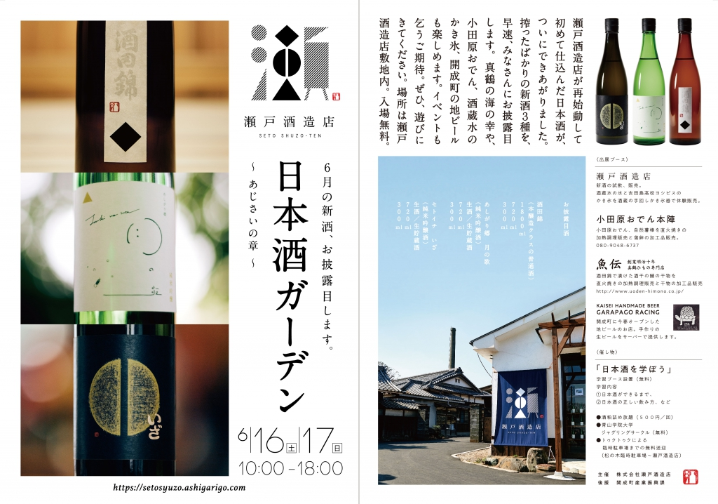 nihonshu_garden_omote+naka_out-02