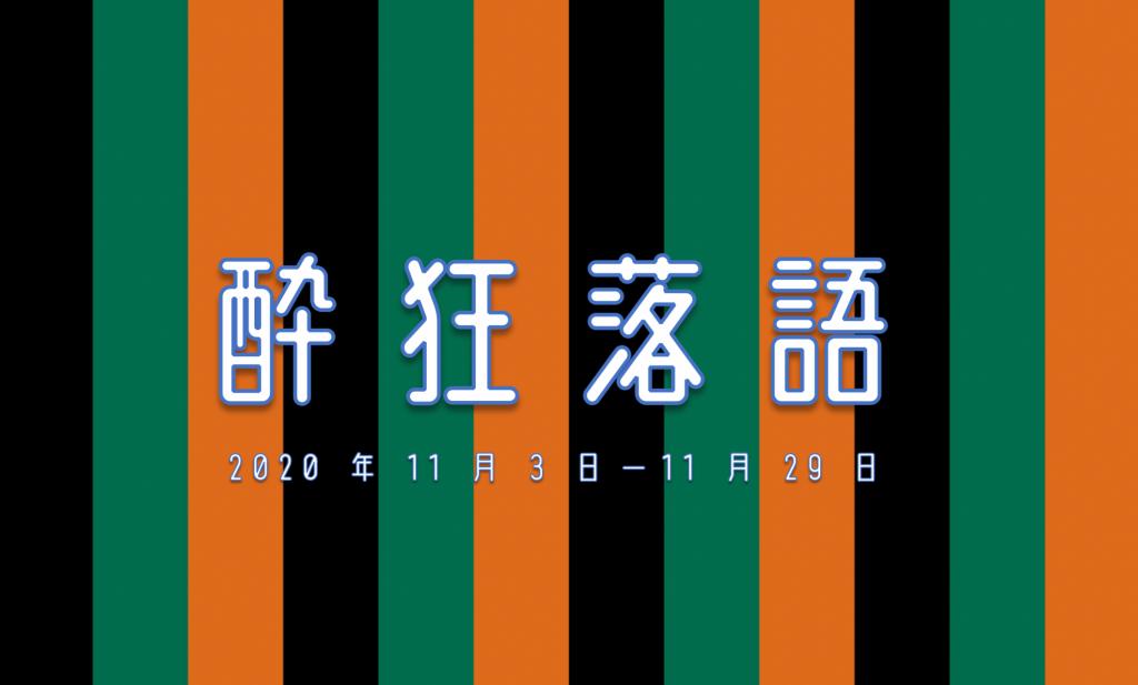スクリーンショット-2020-10-10-13.38.50