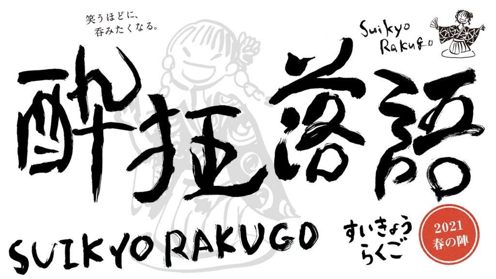 suikyo_WEB_TOP